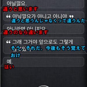 韓国流『Siri』の楽しみ方…「独島は韓国領だよ」と覚えさせる