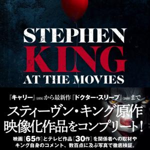 キング映像化作品すべてを徹底検証 『スティーヴン・キング 映画&テレビ コンプリートガイド』は家宝にしたい一冊[ホラー通信]