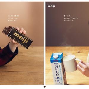相葉雅紀×松本潤 明治コラボ広告展開!渋谷駅ジャック&読売新聞 壁紙ダウンロードも