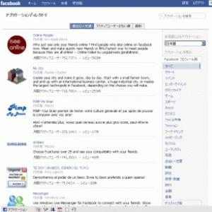 【調査部レポート:SNS 第3回】SNSはウェブのOSになるか