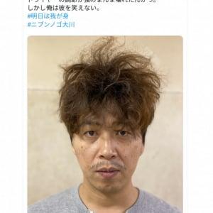 キムタクに憧れパーマをかけるも……ニブンノゴ!大川さんの惨状に注目集まる