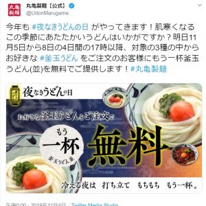 丸亀製麺:「釜玉」メニューを注文すると「釜玉うどん」並が一杯無料で付いてくる 11/5から4日間