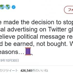Twitter社が政治広告の禁止を決断