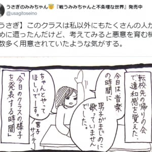 小学校時代の嫌な思い出? 「帰りの会」描いた4コマ漫画にトラウマが蘇る人続出