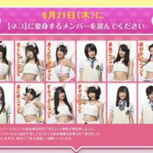 あと4人! 眠眠打破×NMB48「明日ネコになるメンバー」予想で当たるシークレットライブ ニコ生中継も!