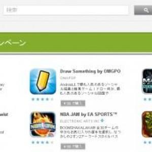 Google、Google PlayストアでAndroidアプリ15種類の99円セールを実施