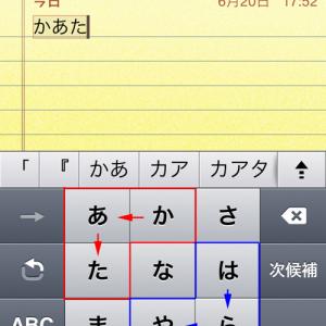 iPhoneで「」(カギ括弧)を簡単に入力できるようにする方法 これは画期的で凄い!