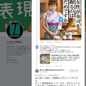 「女性が寿司を握るのはだめですか」記事に反響 秋葉原の「なでしこ寿司」にSNSで賛否