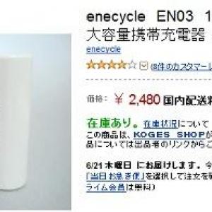 【売切御免】10000mAhで2480円の超お買い得バッテリー! iPadにも対応し外出時に便利