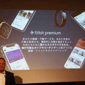 Fitbitが健康管理・健康経営をテーマにしたイベントで有料プレミアムサービス「Fitbit Premium」の概要をプレビュー
