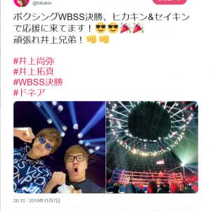 ボクシング・井上尚弥選手の試合を観戦するヒカキン&セイキンがテレビに映り『Twitter』のトレンドにも登場