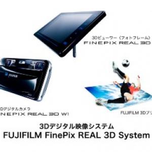 富士フィルム、世界初の3Dデジタルカメラなど『FinePix』シリーズ4機種発売へ