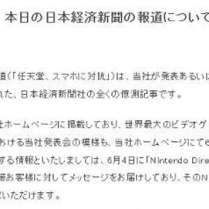 『ニンテンドー3DSLL』が実際に発表! 任天堂が日経に対して「数多くの間違いが含まれた憶測」と否定したわけ