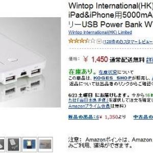 5000mAhという容量で1450円の低価格バッテリー! 売り切れる前にゲットだ