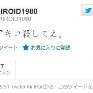 鬼束ちひろがTwitterで大暴れ! 「あ~和田アキコ殺してえ。」と大胆発言