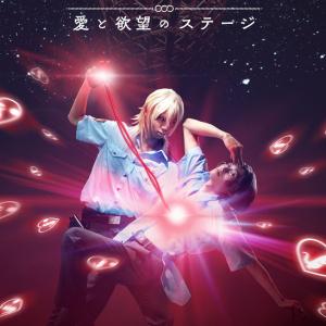 舞台「さらざんまい」第2弾キービジュアルは玲央・真武の「カワウソイヤァ」シーンを再現! 誓やサラのソロビジュアルも公開