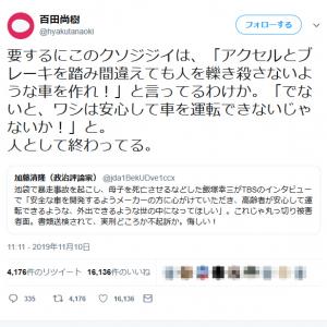 池袋暴走事故、運転の元院長インタビュー動画が物議 百田尚樹さん「人として終わってる」