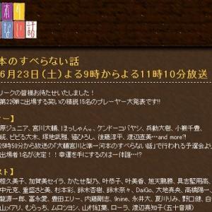 河本準一が毎回出演していた『すべらない話』を降板 生活保護問題が理由?