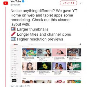 YouTubeのホーム画面が微妙に変わるみたいです