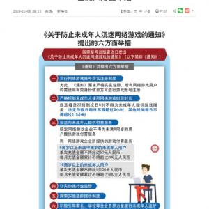 「実名登録制」「1日のプレイは1.5時間まで」「課金上限400元」 中国政府が未成年者のオンラインゲーム依存防止策として新ガイドラインを公表