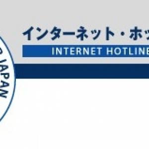 「消えた削除依頼問題」取材から逃げ続けるインターネット・ホットラインセンター(IHC)