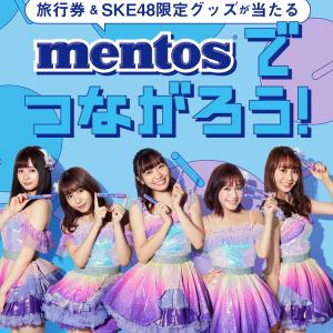 メントス×SKE48が初のコラボレーション! SKE48限定グッズや「大切な人とのつながり」を深める豪華賞品が当たるチャンス