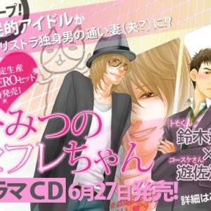 BL女子絶賛!『ひみつのセフレちゃん』のドラマCDが2012年6月27日発売