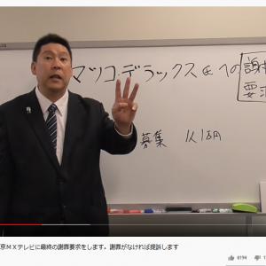 N国党・立花孝志党首「あまりに彼らが無茶苦茶なことを言うようであれば……」えらてんさん・みずにゃんさん・大川宏洋さんに警告