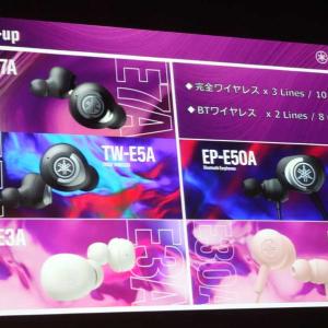 ヤマハがアクティブノイズキャンセリング機能搭載の完全ワイヤレスイヤホン「TW-E7A」など5製品を発表 全モデルに耳への負担抑えるリスニングケア機能を搭載