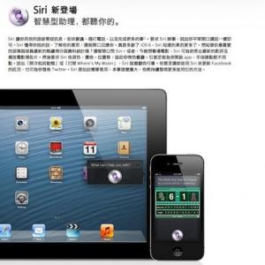 『Siri』に政治的に敏感な質問はNG? 中国語で「天安門事件」について話かけると…