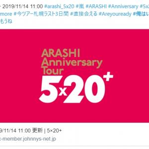 二宮結婚後初 松本潤が嵐FC会員向けに公式投稿「#俺はいつでも」「#楽しもうね」のハッシュタグにファン涙「安心した」「やっぱり笑顔を取り戻させてくれるのも嵐」