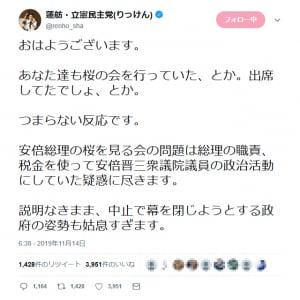 蓮舫議員「あなた達も桜の会を行っていた、とか。出席してたでしょ、とか。つまらない反応です」ツイートに反響