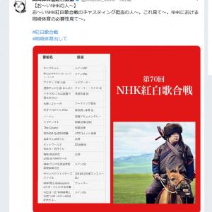岡崎体育さん「出られへんのかーい!!!」 NHKにおける必要性をツイートするも紅白落選