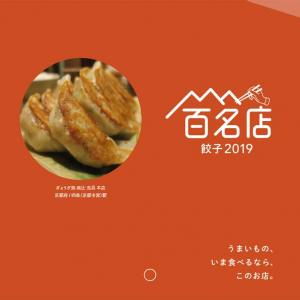 食べログが「餃子 百名店 2019」を発表 新たに選出したジャンルの評価ベスト5のお店は?
