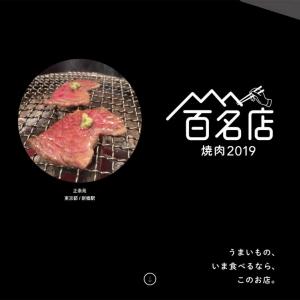食べログが「焼肉 百名店 2019」を発表 評価ベスト5と初選出のお店は?