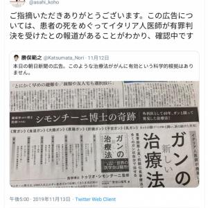 「ガンの新しい治療法」を紹介する新聞広告めぐる腫瘍内科医・勝俣範之さんと朝日新聞のやりとりが話題に