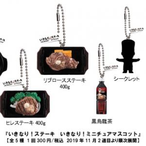 肉好き必見!「いきなり!ステーキ」のステーキを3Dスキャンでリアルに再現したガシャポン発売 あのシズル感を持ち歩ける