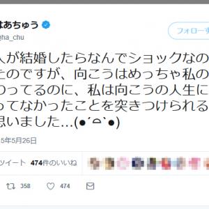 「有名人が結婚したらなんでショックなのか」 二宮和也さん結婚で「はあちゅうさんのつぶやき」が話題に