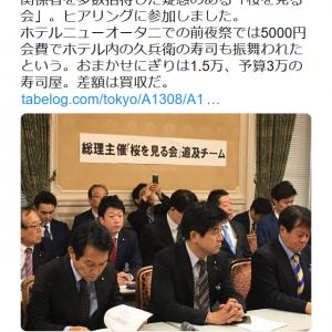 「桜を見る会前夜祭」への提供を否定 高級寿司店の「銀座久兵衛」が『Twitter』トレンドにランクイン