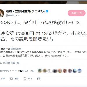 平野啓一郎さん「忘年会は某ホテルで久兵衛の寿司食べながら立食パーティーに決まりだな」蓮舫議員「宴会申し込みが殺到しそう」