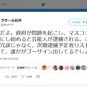ラサール石井さん「次期逮捕予定者リストがあって、誰かがゴーサイン出してるでしょ」沢尻エリカさん逮捕の報道後にツイート