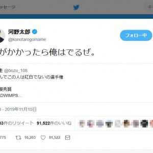 「なんでこの人は紅白でないの選手権」入賞ツイートに河野太郎防衛大臣「声がかかったら俺はでるぜ」
