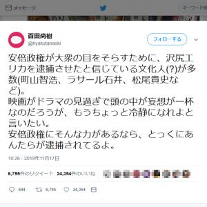 沢尻エリカ逮捕陰謀論を唱える文化人に対し百田尚樹さん「安倍政権にそんな力があるなら、とっくにあんたらが逮捕されてるよ」