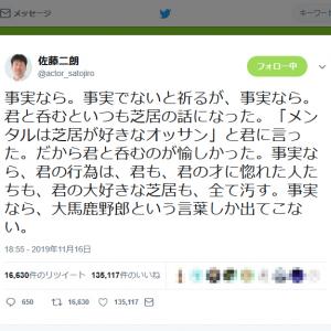 佐藤二朗さん「事実なら、大馬鹿野郎という言葉しか出てこない」 逮捕された沢尻エリカさんへのメッセージか