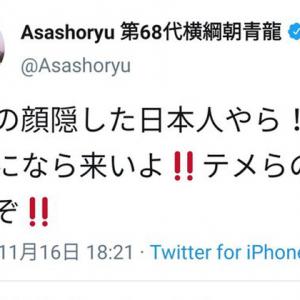 沢尻エリカさん逮捕にショックを受けた元横綱・朝青龍氏「くその顔隠した日本人やら!生肉好きになら来いよ!!」