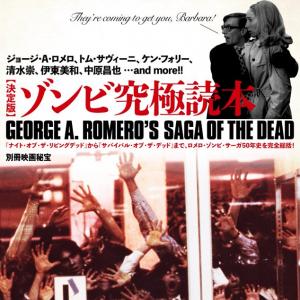 ジョージ・A・ロメロが生んだゾンビ・サーガ50年史を完全総括する『決定版ゾンビ究極読本』 マニアも初心者も大満足の一冊[ホラー通信]