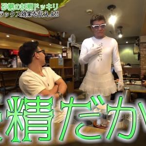 """顔面凶器俳優・小沢仁志が""""砂糖の妖精""""になりドッキリを仕掛ける! 砂糖の小袋が怪しすぎて「やってんな!」のツッコミ"""