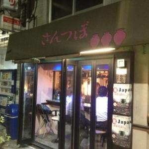 上野に存在する女性が一人で経営する三坪のバー その名も『さんつぼ』
