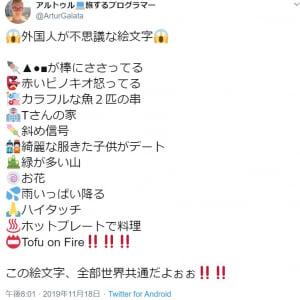 """「赤いピノキオ怒ってる」? 世界共通の""""絵文字""""には日本人にしか理解できないものがたくさん"""
