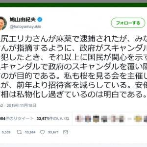 鳩山由紀夫元総理が沢尻エリカさんの逮捕に「政府のスキャンダルを覆い隠すのが目的」と衝撃のツイート
